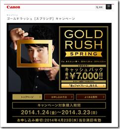キヤノン:ゴールドラッシュ[スプリング]キャンペーン 2014-02-03 16-56-14