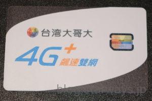 TaiwanMobile_3G4GSIM