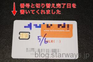 TaiwanMobile_4GSIM
