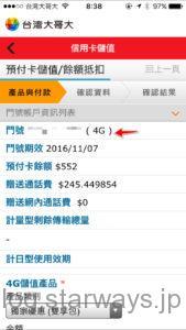 TaiwanMobile_App