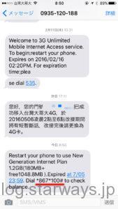 TaiwanMobile_SMS